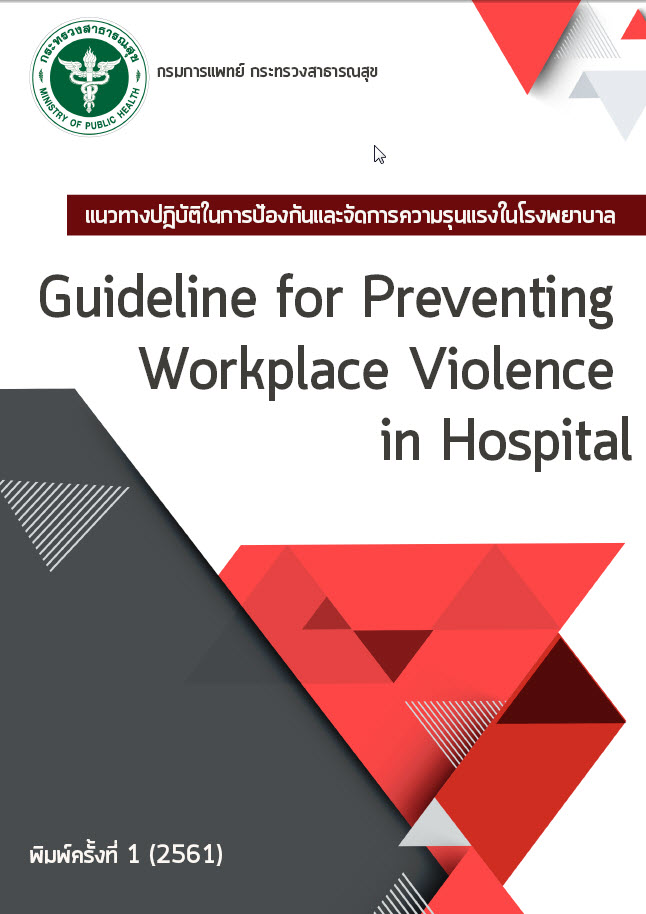 Guideline for Preventing Workplace Violence in Hospital